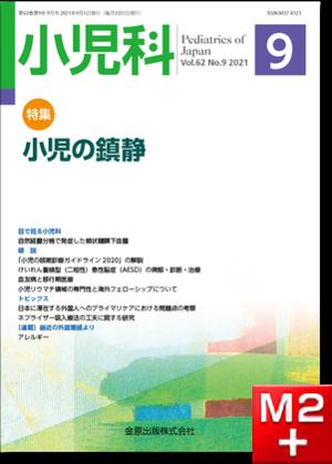 小児科 2021年9月号 62巻9号 特集 小児の鎮静 【電子版】