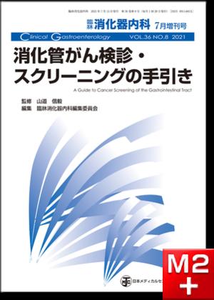 臨牀消化器内科 2021 Vol.36 No.8 〈7月増刊号〉消化管がん検診・スクリーニングの手引き