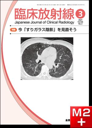 臨床放射線 2021年3月号 66巻3号 特集 今「すりガラス陰影」を見直そう【電子版】