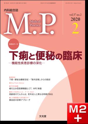 Medical Practice 2020年 2月号(37巻2号)下痢と便秘の臨床~機能性疾患診療の深化