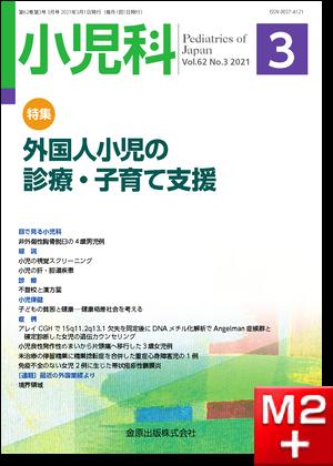 小児科 2021年3月号 62巻3号 特集 外国人小児の診療・子育て支援【電子版】
