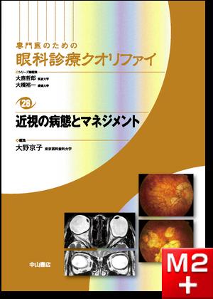 近視の病態とマネジメント〈専門医のための眼科診療クオリファイ28〉