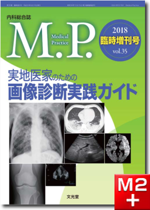 Medical Practice 2018年臨時増刊号 実地医家のための画像診断実践ガイド