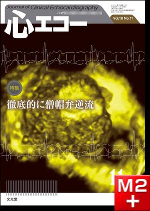 心エコー 2017年11月号(18巻11号)徹底的に僧帽弁逆流