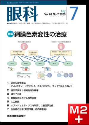 眼科 2020年7月号 62巻7号 特集 網膜色素変性の治療【電子版】