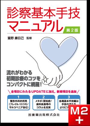 診察基本手技マニュアル 第2版