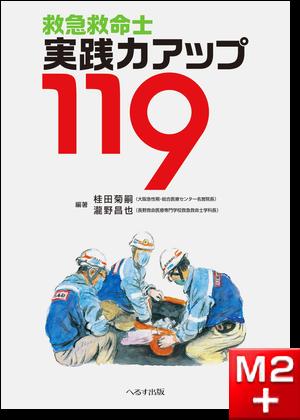 救急救命士実践力アップ119