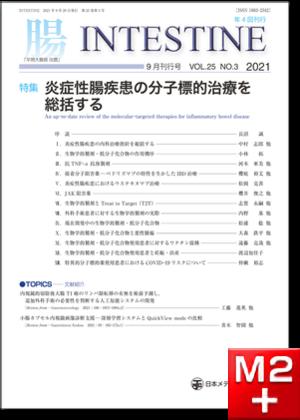 INTESTINE 2021 Vol.25 No.3 炎症性腸疾患の分子標的治療を総括する