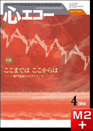 心エコー 2016年4月号(17巻4号)ここまでは ここからは~専門医紹介のタイミング