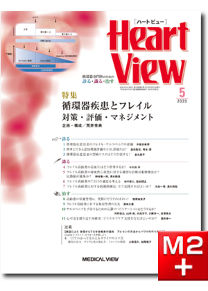 Heart View 2020年5月号 Vol.24 No.5 循環器疾患とフレイル 対策・評価・マネジメント