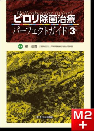 ピロリ除菌治療パーフェクトガイド 第3版