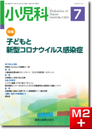 小児科 2021年7月号 62巻7号 特集 子どもと新型コロナウイルス感染症 【電子版】
