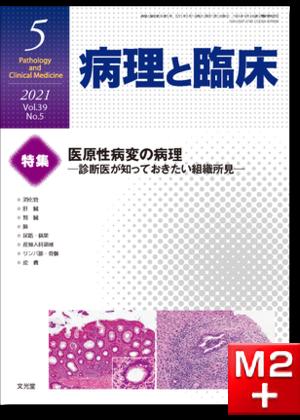 病理と臨床 2021年5月号(39巻5号)医原性病変の病理~診断医が知っておきたい組織所見