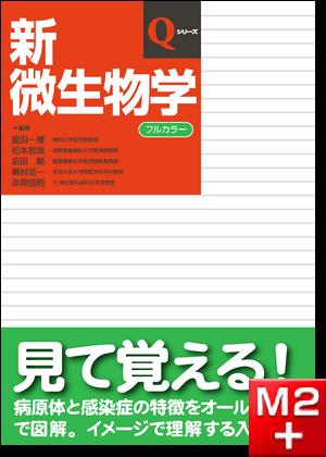 Qシリーズ 新微生物学 第2版