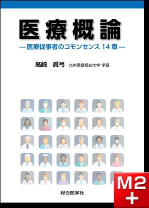 医療概論 ─医療従事者のコモンセンス14章─