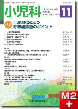小児科 2020年11月号 61巻12号 特集 小児科医のための呼吸器診療のポイント【電子版】