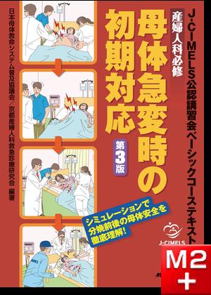 産婦人科必修 母体急変時の初期対応 第3版