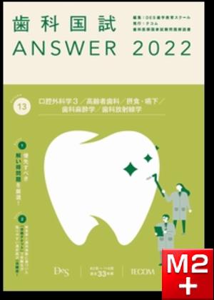 歯科国試ANSWER2022 Vol.13 口腔外科学3/高齢者歯科/摂食・嚥下/歯科麻酔学/歯科放射線学