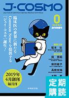 隔月刊「J-COSMO」2019年版セット