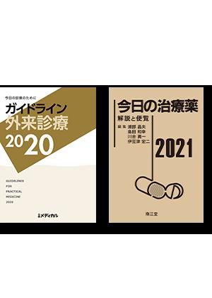 [202104]  今日・ガイドラインセット