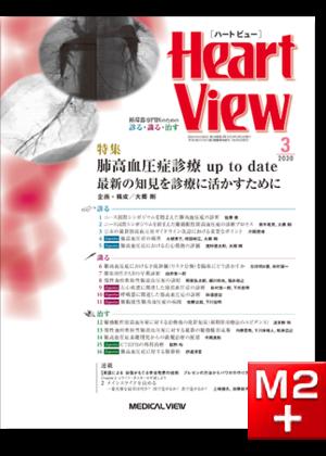 Heart View 2020年3月号 Vol.24 No.3 肺高血圧症診療 up to date -最新の知見を診療に活かすために-