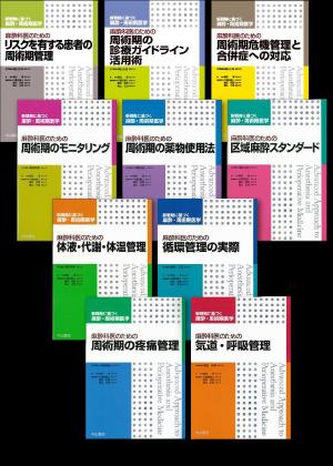 《新戦略に基づく麻酔・周術期医学》全10冊セット