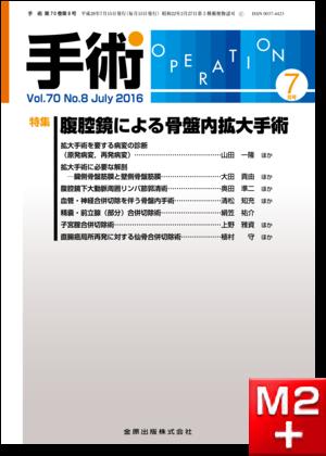 手術 2016年7月号 70巻8号 特集 腹腔鏡による骨盤内拡大手術【電子版】