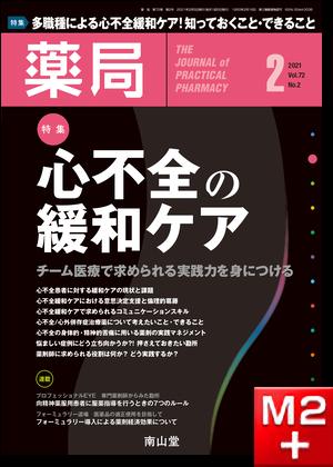 薬局 2021年2月 Vol.72 No.2 心不全の緩和ケア チーム医療で求められる実践力を身につける