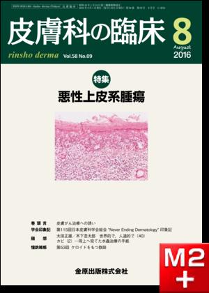 皮膚科の臨床 2016年8月号 58巻9号 特集 悪性上皮系腫瘍【電子版】
