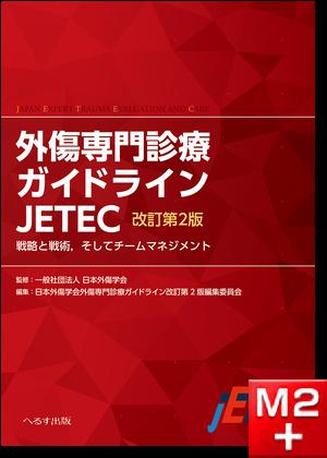 改訂第2版 外傷専門診療ガイドライン JETEC~戦略と戦術,そしてチームマネジメント