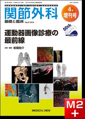 関節外科 2018年4月増刊号  運動器画像診療の最前線 (Vol.37 No.13)