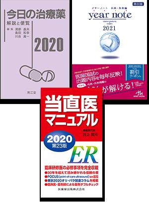 [202009] 新製品-イヤーノート・今日・当直医セット