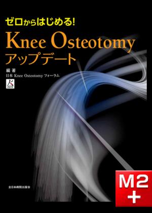 ゼロからはじめる!Knee Osteotomy アップデート