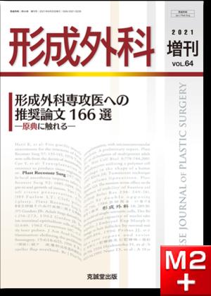 形成外科 2021年6月増刊号【特集】形成外科専攻医への推奨論文166選―原典に触れる―
