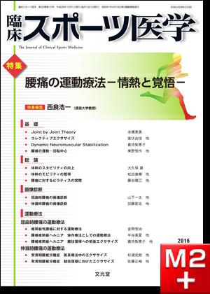 臨床スポーツ医学 2016年10月号(33巻10号)腰痛の運動療法-情熱と覚悟-