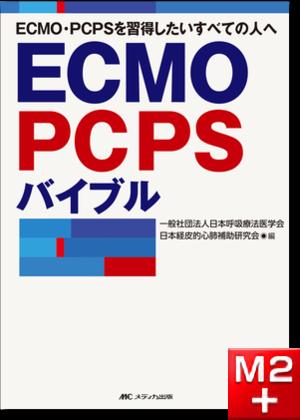 ECMO・PCPSを習得したいすべての人へ ECMO・PCPSバイブル