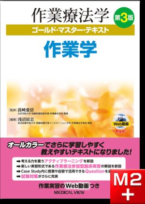 作業療法学 ゴールド・マスター・テキスト 作業学 第3版