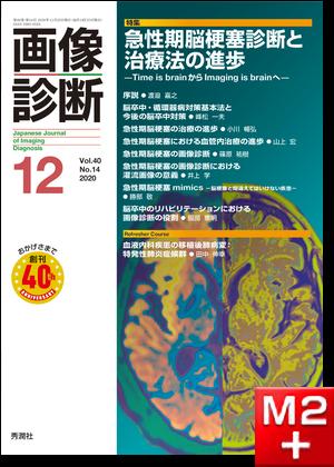 画像診断 2020年12月号(Vol.40 No.14)急性期脳梗塞診断と治療法の進歩-Time is brainから Imaging is brainへー