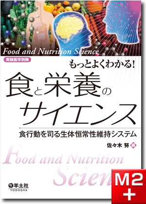実験医学別冊 もっとよくわかる!食と栄養のサイエンス