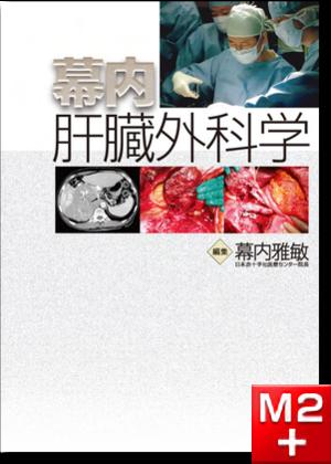 幕内肝臓外科学