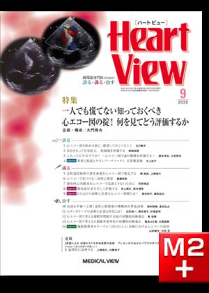 Heart View 2020年9月号 Vol.24 No.9 一人でも慌てない知っておくべき心エコー図の掟! 何を見てどう評価するか