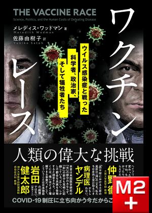 ワクチン・レース ウイルス感染症と戦った,科学者,政治家,そして犠牲者たち