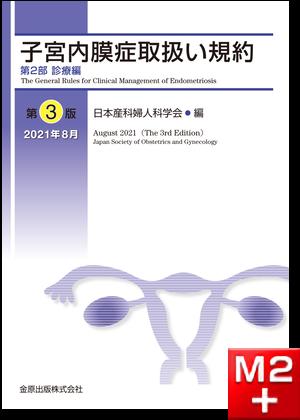 子宮内膜症取扱い規約 第2部 診療編 第3版