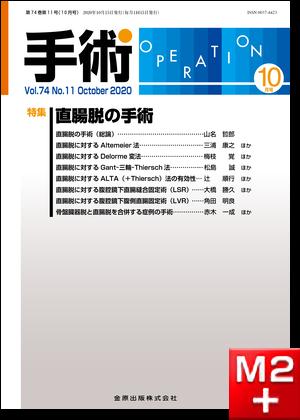 手術 2020年10月号 74巻11号 特集 直腸脱の手術【電子版】
