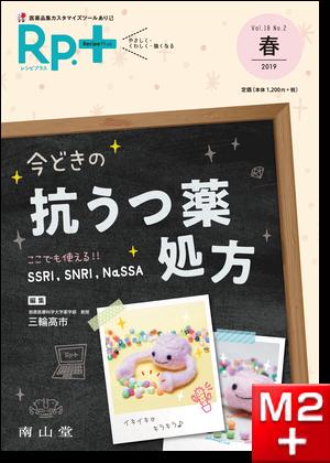 Rp.+レシピプラス 2019年春号 Vol.18 No.2 今どきの抗うつ薬処方 ここでも使える!! SSRI,SNRI,NaSSA