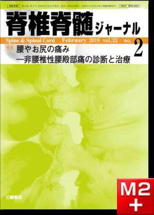 脊椎脊髄ジャーナル32巻2号 腰やお尻の痛み―非腰椎性腰殿部痛の診断と治療
