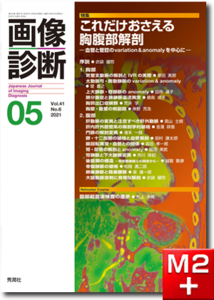 画像診断 2021年5月号(Vol.41 No.6)これだけおさえる胸腹部解剖-血管と管腔のvariation&anomaiy-