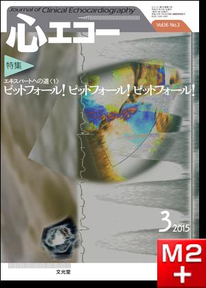 心エコー 2015年3月号(16巻3号)エキスパートへの道〈1〉ピットフォール!ピットフォール!ピットフォール!