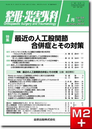 整形・災害外科 2016年1月号 59巻1号 特集 最近の人工股関節合併症とその対策【電子版】