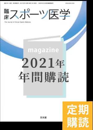 臨床スポーツ医学(2021年・年間予約購読)